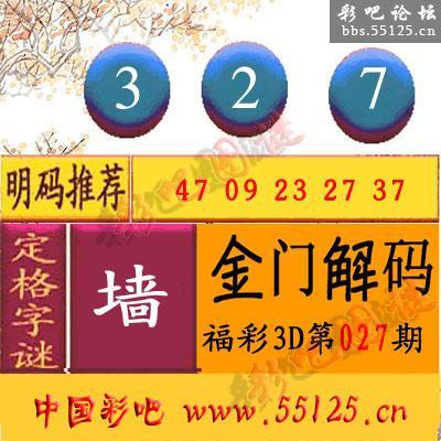 3d丹东全图2015_彩吧图谜第2018027期福彩3D全图,欢迎点击阅读 - 福彩3d图谜专区 ...