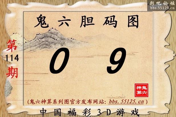 标题:114期【鬼六神算】金胆快报·福彩3d系列图《一句定三码》已更新