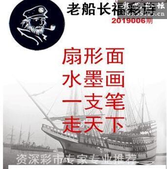 中国福彩彩票三d==2019年006期图谜总汇(一)