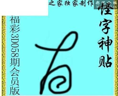 中国福彩彩票三d==2019年058期图谜总汇(一)