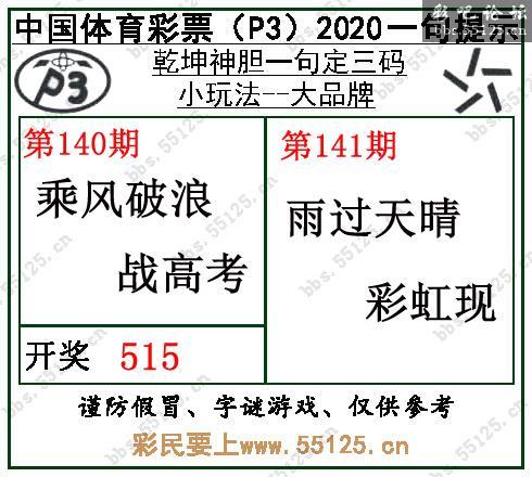 [彩吧]排列三20141期乾坤一句定三码字图谜
