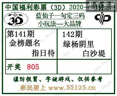 [彩吧]福彩3D20142期蓝仙子一句定三码字图谜