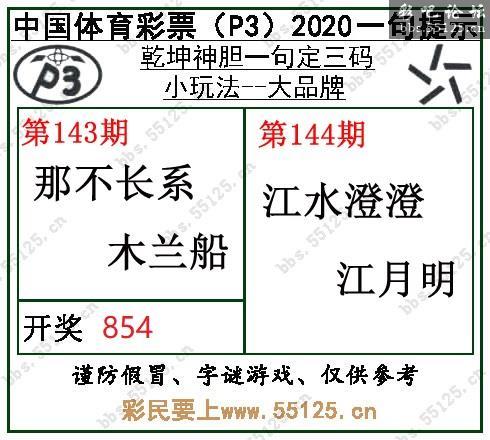 [彩吧]排列三20144期乾坤一句定三码字图谜